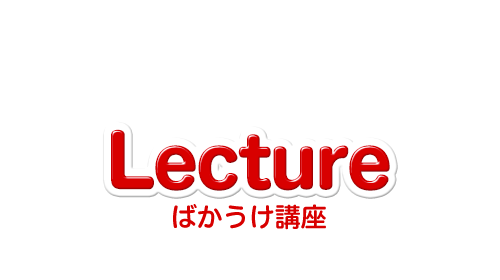 Lecture ばかうけ講座